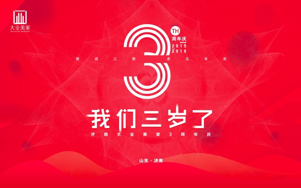 济南大业美家3周年店庆即将来袭 定装修送衣柜,聚惠让利火